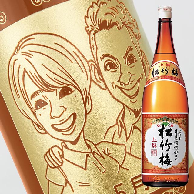 【名入れ彫刻ボトル】☆似顔絵入り 彫刻ボトル☆日本酒 松竹梅 1800ml(似顔絵×彫刻ボトル)