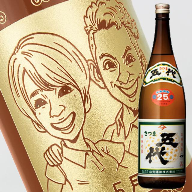 【名入れ彫刻ボトル】☆似顔絵入り 彫刻ボトル☆ 【芋焼酎】さつま五代 1800ml(似顔絵×彫刻ボトル)
