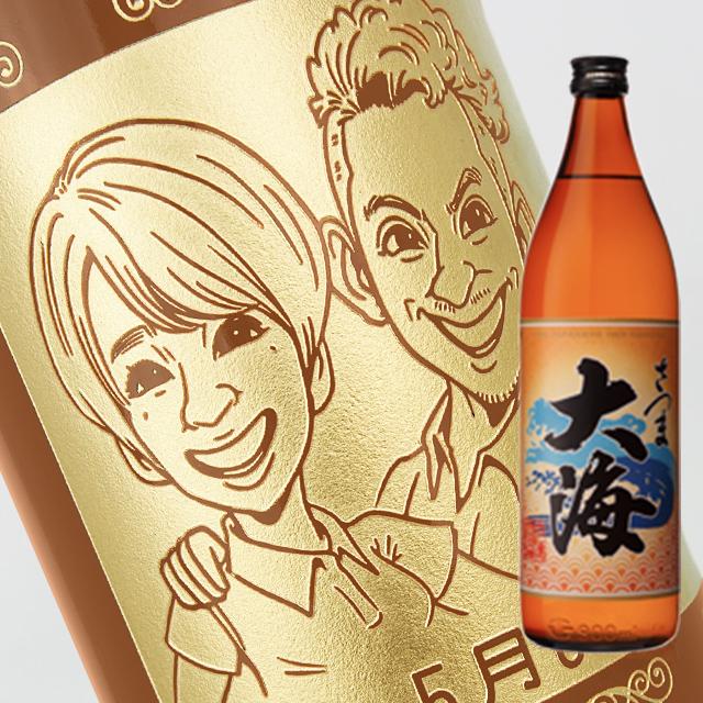 【名入れ彫刻ボトル】☆似顔絵入り 彫刻ボトル☆ 【芋焼酎】さつま大海 900ml(似顔絵×彫刻ボトル)