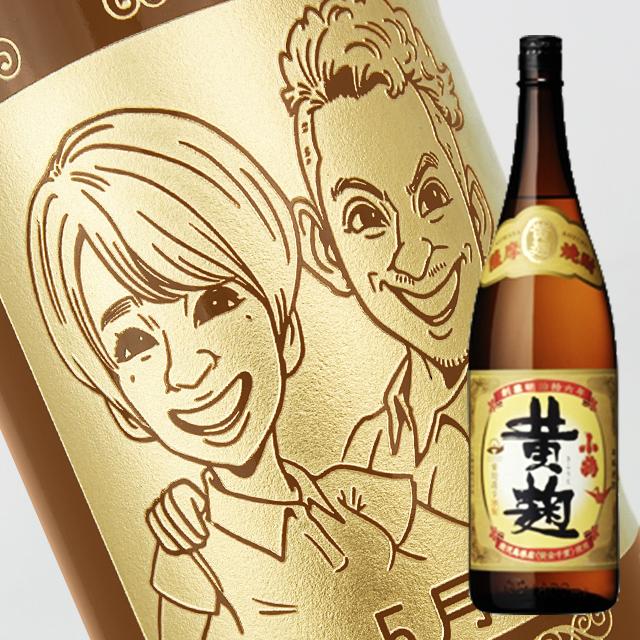 【名入れ彫刻ボトル】☆似顔絵入り 彫刻ボトル☆ 【芋焼酎】さつま小鶴 黄麹 1800ml(似顔絵×彫刻ボトル)