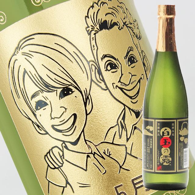 【名入れ彫刻ボトル】☆似顔絵入り 彫刻ボトル☆ 【芋焼酎】白玉の露 720ml(似顔絵×彫刻ボトル)