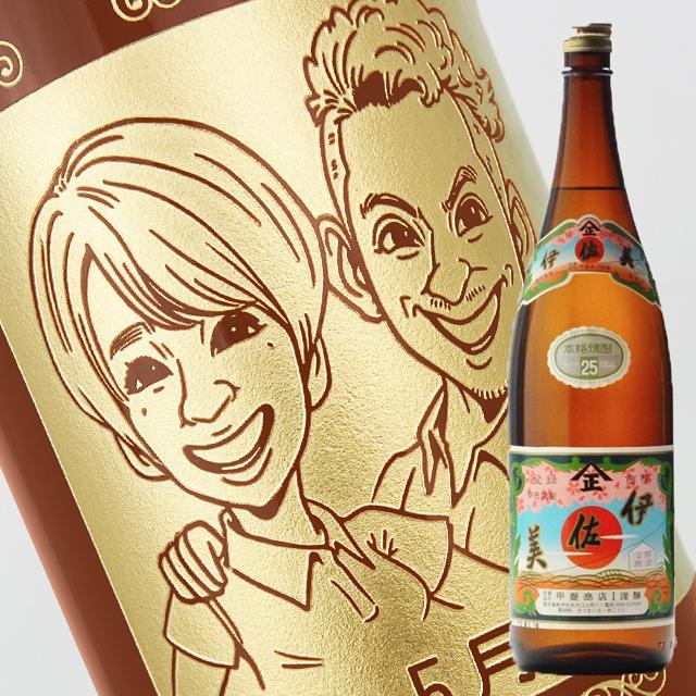 【名入れ彫刻ボトル】☆似顔絵入り 彫刻ボトル☆ 【芋焼酎】伊佐美 1800ml(似顔絵×彫刻ボトル)