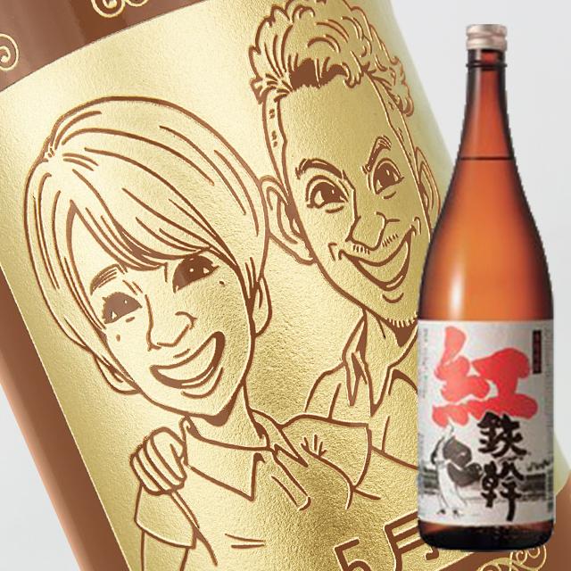 【名入れ彫刻ボトル】☆似顔絵入り 彫刻ボトル☆ 【芋焼酎】紅鉄幹 1800ml(似顔絵×彫刻ボトル)