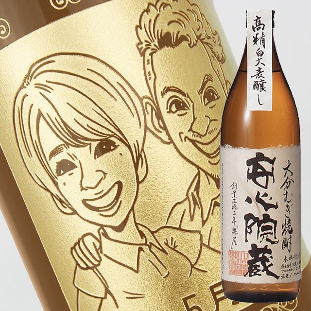 【名入れ彫刻ボトル】☆似顔絵入り 彫刻ボトル☆ 【麦焼酎】安心院蔵 900ml(似顔絵×彫刻ボトル)