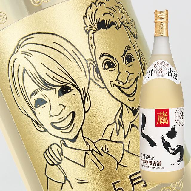 【名入れ彫刻ボトル】☆似顔絵入り 彫刻ボトル☆【泡盛】くら 1800ml(似顔絵×彫刻ボトル)