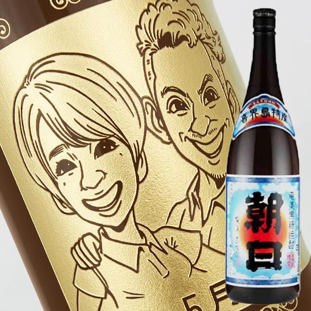 【名入れ彫刻ボトル】☆似顔絵入り 彫刻ボトル☆ 【黒糖焼酎】朝日 1800ml(似顔絵×彫刻ボトル)