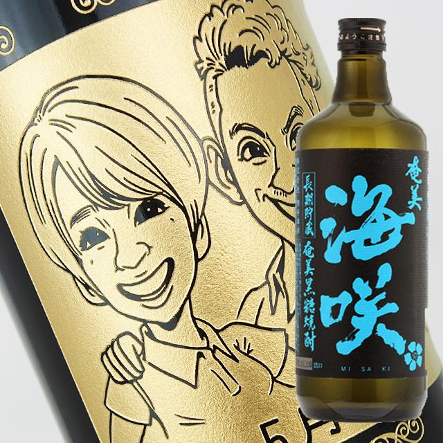【名入れ彫刻ボトル】☆似顔絵入り 彫刻ボトル☆ 【黒糖焼酎】海咲 720ml(似顔絵×彫刻ボトル)