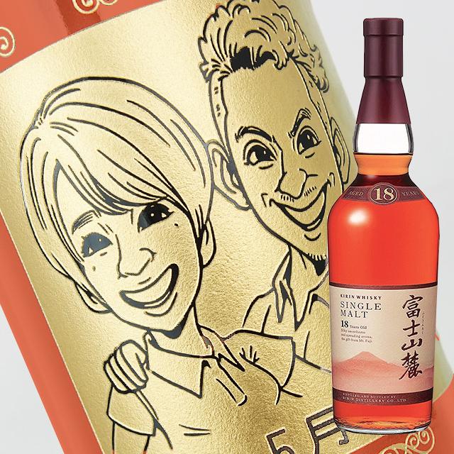 【名入れ彫刻ボトル】☆似顔絵入り 彫刻ボトル☆ 【ウイスキー】富士山麓 18年 シングルモルト 700ml(似顔絵×彫刻ボトル)