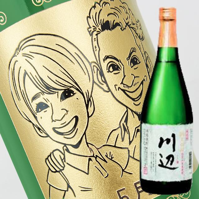 【名入れ彫刻ボトル】☆似顔絵入り 彫刻ボトル☆ 【米焼酎】川辺 720ml(似顔絵×彫刻ボトル)