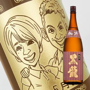 【名入れ彫刻ボトル】☆似顔絵☆日本酒 黒龍 純米吟醸1800ml(似顔絵×彫刻ボトル)