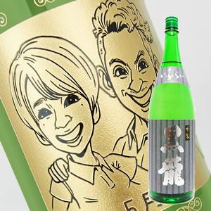 【名入れ彫刻ボトル】☆似顔絵☆日本酒 黒龍 いっちょらい1800ml(似顔絵×彫刻ボトル)