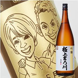 【名入れ彫刻ボトル】☆似顔絵入り 彫刻ボトル☆日本酒 極上吉乃川 吟醸 1800ml(似顔絵×彫刻ボトル)