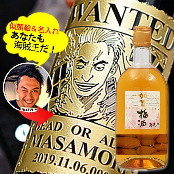 【新商品】あなたも海賊王に! 海賊風 似顔絵 名入れ 彫刻 【梅酒】加賀梅酒 720ml