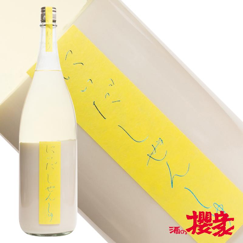 雪のように真っ白なとろっとろのにごり酒 にいだしぜんしゅ にごり 1800ml 日本酒 仁井田本家 自然酒 福島 郡山 地酒 ふくしまプライド