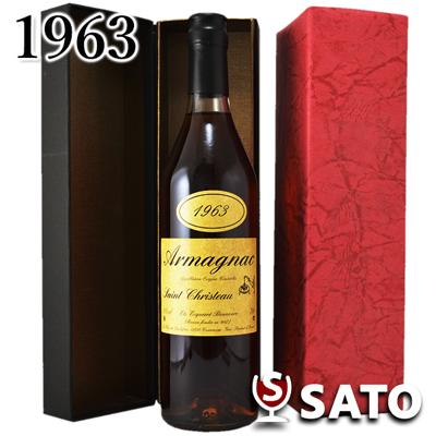 サン・クリスト― アルマニャック[1963] 最高級ヴィンテージ・ブランデー 40度 700ml ギフトボックス入【通常便 送料無料】