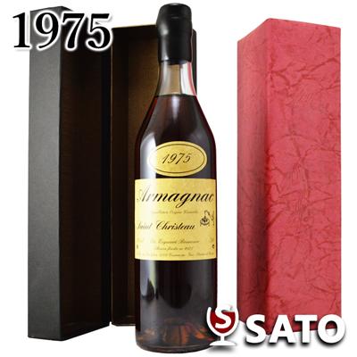 サン・クリスト― アルマニャック[1975] 最高級ヴィンテージ・ブランデー 40度 700ml ギフトボックス入【通常便 送料無料】
