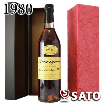 サン・クリスト― アルマニャック[1980] 最高級ヴィンテージ・ブランデー 40度 700ml ギフトボックス入【通常便 送料無料】