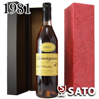 サン・クリスト― アルマニャック[1981] 最高級ヴィンテージ・ブランデー 40度 700ml ギフトボックス入【通常便 送料無料】【ヴィンテージのラベルにスレがあります】