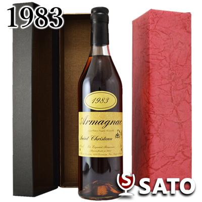 サン・クリスト― アルマニャック[1983] 最高級ヴィンテージ・ブランデー 40度 700ml ギフトボックス入【通常便 送料無料】