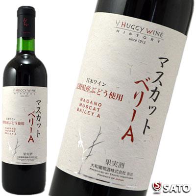 長野県産のぶどうを使用 オンラインショップ HUGGY WINE ハギーワイン 直営店 マスカット ベリーA 赤 750ml