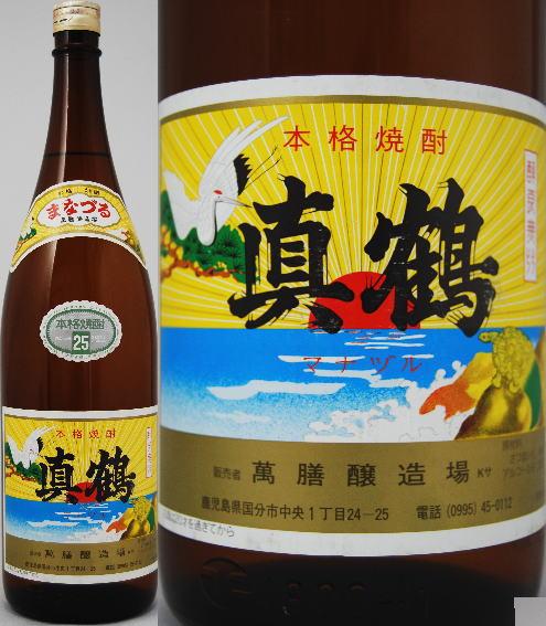 萬膳 「真鶴」(横文字) 終売ラベル 芋 25度 1800ml