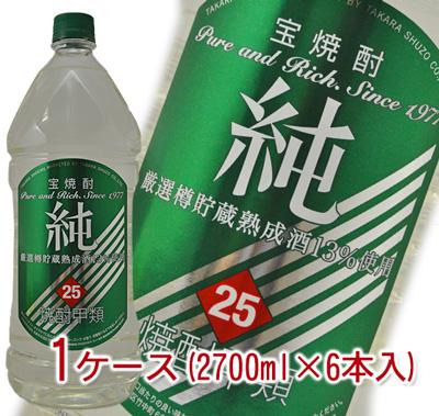 宝焼酎 純 甲類 25度 2700ml 1ケース(6本入)【ラベルデザインが順次変更となります】