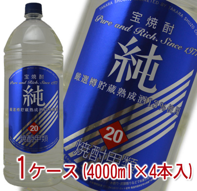 宝焼酎 純 甲類 20度 4000ml 1ケース(4本入)【ラベルデザインが順次変更となります】