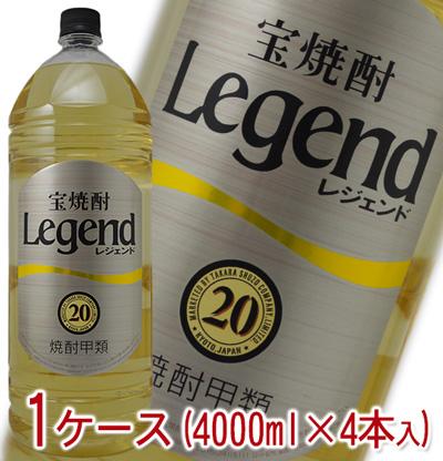 宝焼酎 Legend レジェンド 甲類 20度 4000ml 1ケース(4本入)【ラベルデザインが順次変更となります】