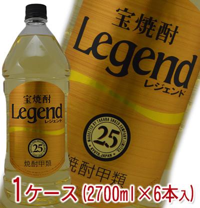 宝焼酎 Legend レジェンド 甲類 25度 2700ml 1ケース(6本入)【ラベルデザインが順次変更となります】