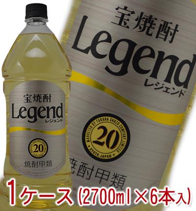 宝焼酎 Legend レジェンド 甲類 20度 2700ml 1ケース(6本入)【ラベルデザインが順次変更となります】