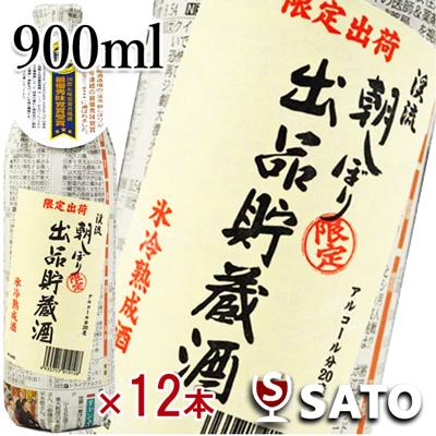 【通常便 送料無料】【期間限定】渓流 朝しぼり 出品貯蔵酒 氷冷熟成酒 900ml×12本