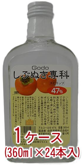 合同酒精 しぶぬき専科 スピリッツ 47度 360ml 1ケース(24本入)