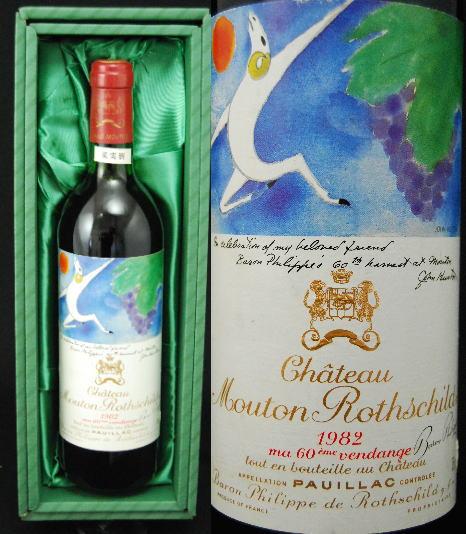 *シャトー・ムートン・ロートシルト [1982] 赤 750ml Chateau Mouton Rothschild 1982【訳あり】【ラベルスレキズ・スレ・ハガレ・汚れがあります】【送料およびクール代金無料】【Y-SBO】