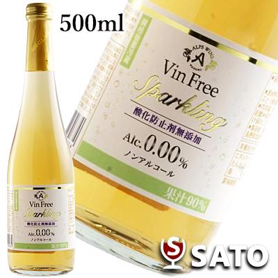 年中無休 ワインテイスト飲料 ヴァンフリー 白 ノンアルコール 激安卸販売新品 スパークリング500ml アルプスワイン