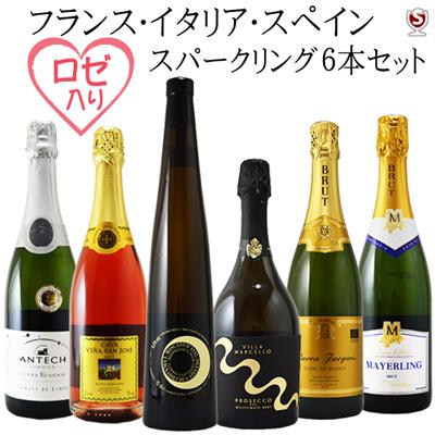 フランス・イタリア・スペイン スパークリングワイン ロゼ入り飲み比べ6本セット【通常便 送料無料】【D6-003】