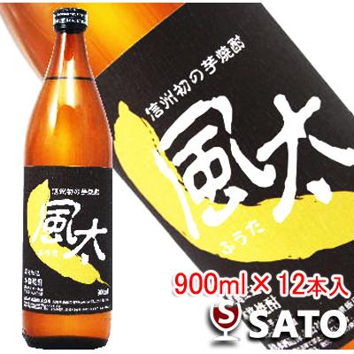 900ml ×12本入り【送料無料】 25度 信州初の芋焼酎 風太