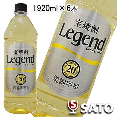 宝焼酎 Legend レジェンド 甲類 20度 1920ml 1ケース(6本入)【ラベルデザインが順次変更となります】