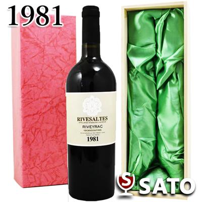 *フィリップ・ゲラル・セレクション リヴザルト リヴェラック [1981]年(昭和56年)赤 750ml 甘味果実酒 17度【送料及びクール代金無料】【グリーン系布張り木製ギフトBOX入】