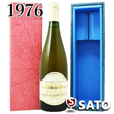 *シャトー・デュ・ブルイユ コトー・デュ・レイヨン [1976] 白 750ml【青ギフトボックス入】【送料及びクール代金無料】【澱(オリ)あり】【ボトルにスレキズあり】