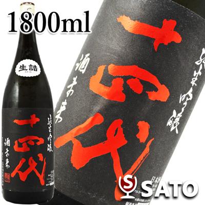 *十四代 酒未来 純米吟醸 1800ml【クール便】【5本まで1梱包可】