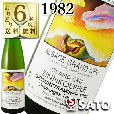 *●セピ・ランドマン ゲヴュルツトラミネール グランクリュ ツィンコフレ [1982] 白 750ml【ラベル汚れ、ボトルにキズあり】【5月~9月はクール便配送となります】