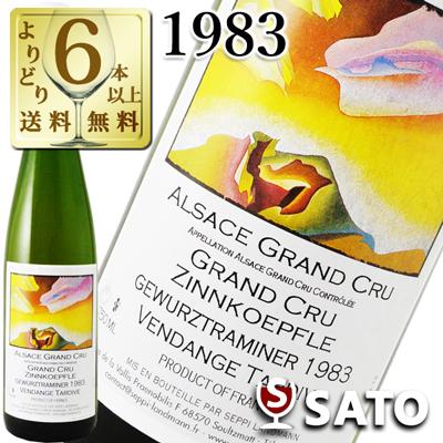 *●セピ・ランドマン ゲヴュルツトラミネール グランクリュ ツィンコフレ [1983] 白 750ml【ラベル汚れ、ボトルにキズあり】【5月~9月はクール便配送となります】