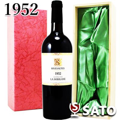 *フィリップ・ゲラル・セレクション リヴザルト ドメーヌ・ラ・ソビランヌ [1952]年(昭和27年)赤 750ml 甘味果実酒 15.5度【送料及びクール代金無料】【グリーン系布張り木製ギフトBOX入】