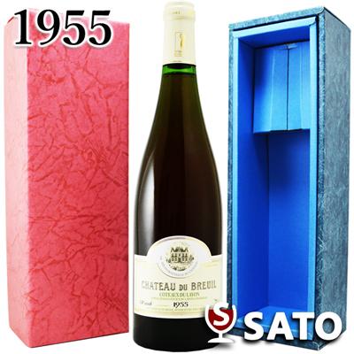 *シャトー・デュ・ブルイユ コトー・デュ・レイヨン [1955] 白 750ml【青ギフトボックス入】【送料及びクール代金無料】