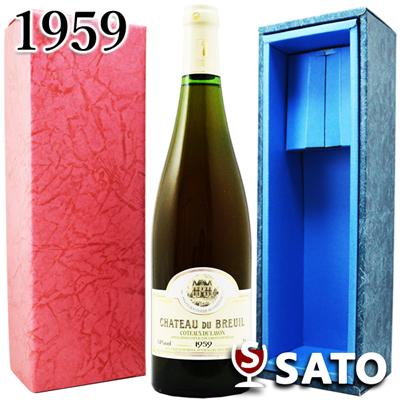 *シャトー・デュ・ブルイユ コトー・デュ・レイヨン [1959] 白 750ml【青ギフトボックス入】【送料及びクール代金無料】