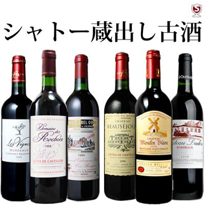 *フランス ボルドー シャトー蔵出し長期熟成古酒赤 飲み比べ6本セット【送料及びクール代金無料】【A6-008】