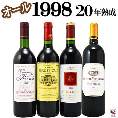 フランス ボルドー&カオール オール1998 20年熟成 飲み比べ赤4本セット【通常便 送料無料】【A4-018】