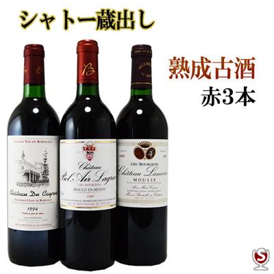 フランスボルドー シャトー蔵出し1989・1994・1997秘蔵古酒 赤3本セット【通常便 送料無料】【A3-024】