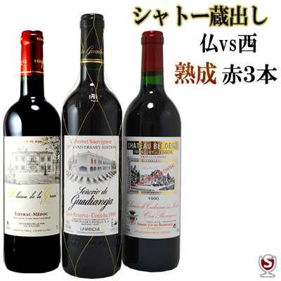 シャトー蔵出しフランスボルドー1986・1990年スペイン1988年熟成古酒 赤3本 飲み比べセット【通常便 送料無料】【A3-020】