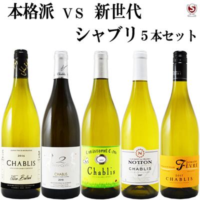 歴史ある本格シャブリ、新世代 女性醸造家シャブリ飲み比べ 白5本セット【通常便 送料無料】【B5-011】